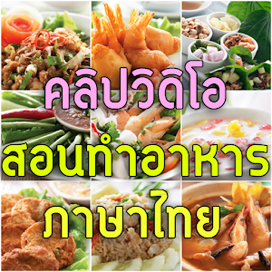 Thai Cooking (คลิป สอนทำอาหาร) 教育 App LOGO-硬是要APP
