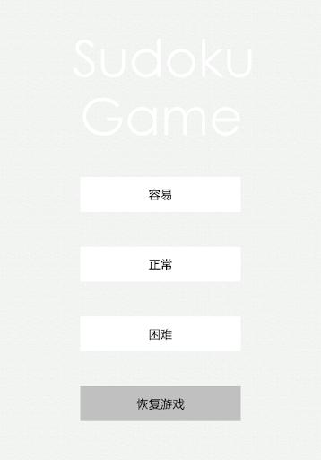 数独 中文版