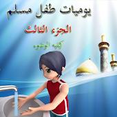 كيفيه الوضوء يوميات طفل مسلم 3