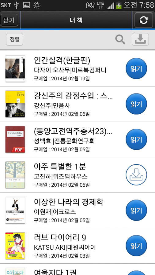 예스24 eBook- screenshot
