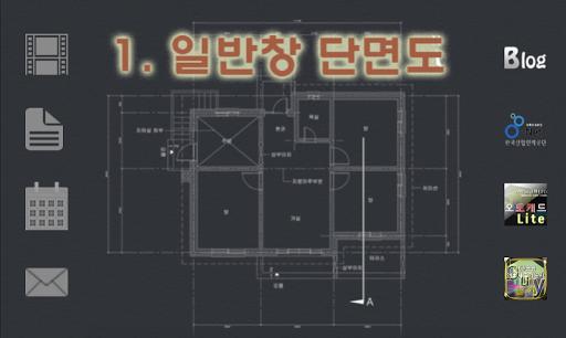 전산응용건축제도기능사실기_Lite