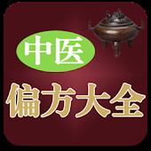 古老中醫偏方大全(國粹精華)(簡繁版)