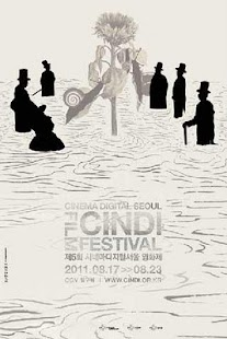 2011 CINEMA DIGITAL SEOUL - screenshot thumbnail
