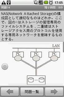 応用情報技術者試験 午前 問題集- スクリーンショットのサムネイル