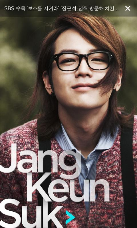 JangKeunsuk Official App Lite - screenshot