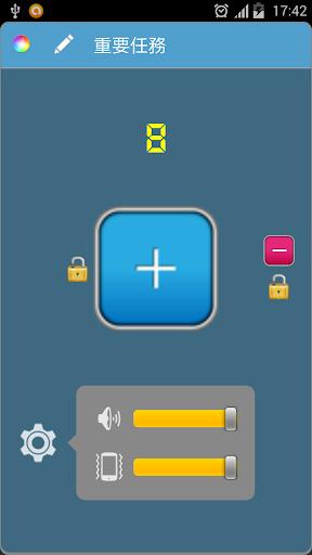 玩生產應用App 點擊計數管理器免費 APP試玩