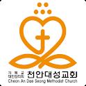 천안대성교회 logo