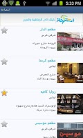 Screenshot of Istiraha