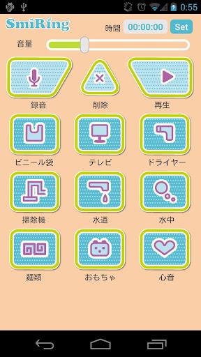 SmiRing♪~赤ちゃん泣き止み音アプリ~