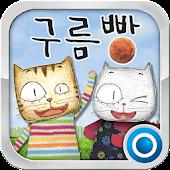 구름빵 [공식 모바일 앱]