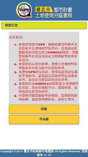 臺北市使用分區查詢