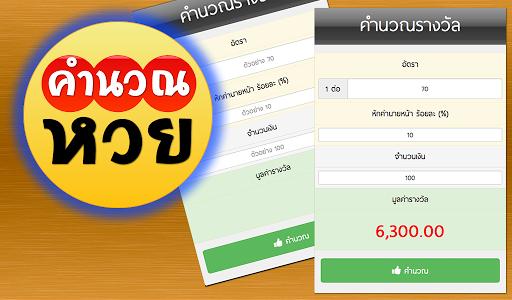 玩工具App|หวย คำนวณรางวัล免費|APP試玩