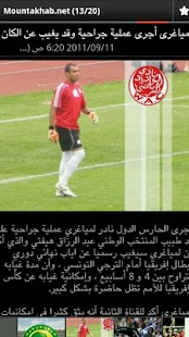 Mountakhab Maghribi - screenshot thumbnail