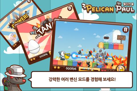 펠리컨 폴 for kakao - screenshot
