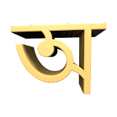 ArcKeyboard Bengali - বাংলা