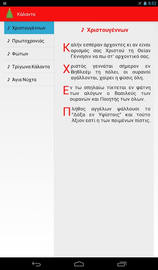 Κάλαντα - Kalanta Free - screenshot