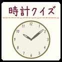 時計クイズ icon