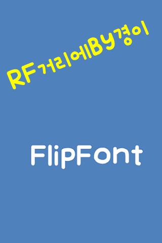 RF거리에by경이™ 한국어 Flipfont