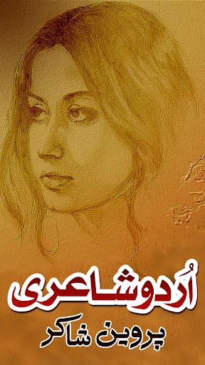 Urdu Shayari Parveen Shakir
