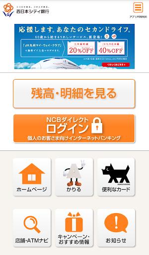 西日本シティ銀行アプリ