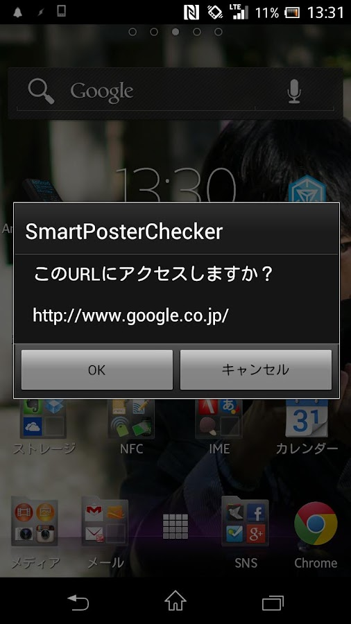 Smart Poster Checker- screenshot