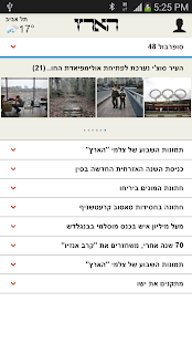 Haaretz - הארץ - screenshot thumbnail