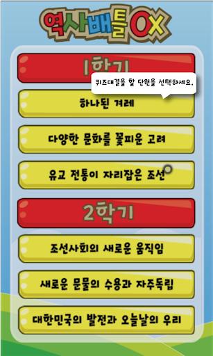 역사배틀OX