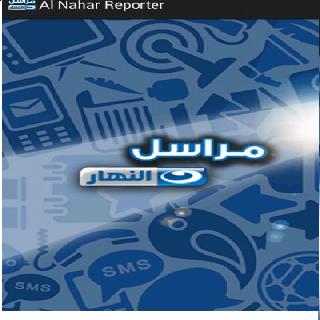 Al Nahar Reporter