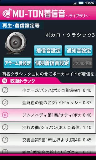 ボカロ・クラシックライブラリ3 MU-TON
