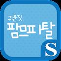 귀윤짓 팜므파탈 슈퍼노트 전용 폰트 icon