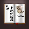 新式小說閱讀器 icon
