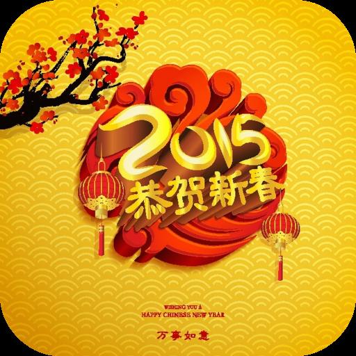 Chinese New Year Photo Frames 攝影 App LOGO-硬是要APP