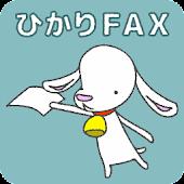 ひかりFAX