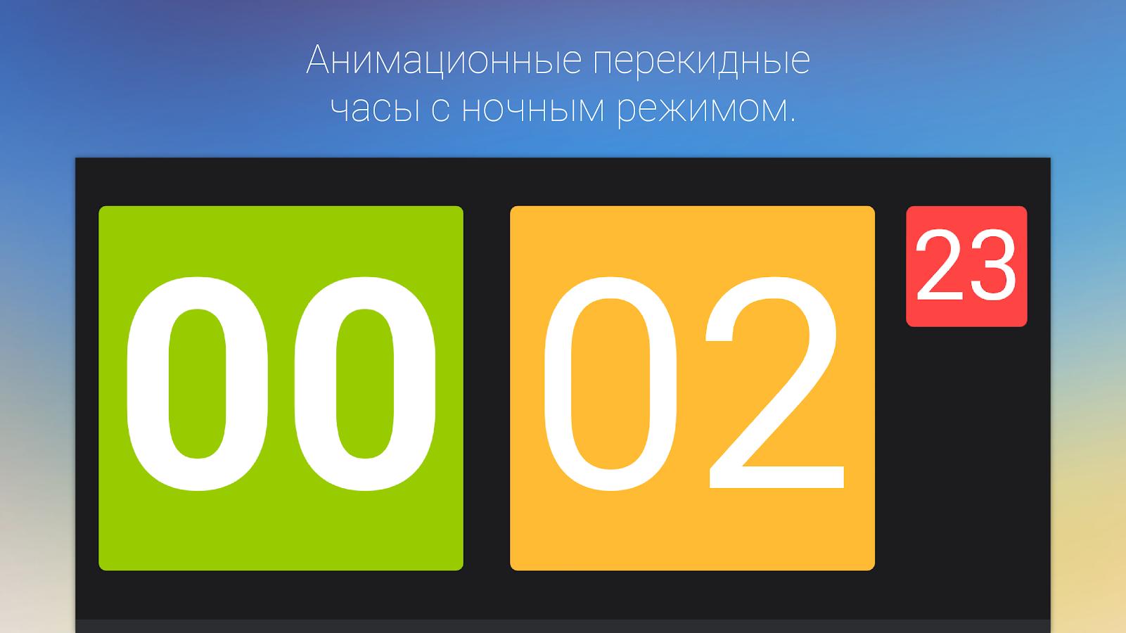 Говорящие на версии часы андроид языке русском на полные