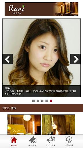 静岡県浜松市のヘアサロン Rani hair spa