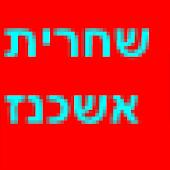 Ashkenaz Shahrit Tefilah