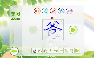 Screenshot of 轻松汉字EasyChinese Free