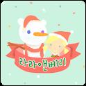 라라앤베리 크리스마스 카카오톡 테마
