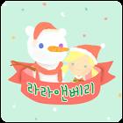 라라앤베리 크리스마스 카카오톡 테마 icon