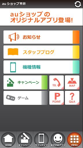 auショップ平井
