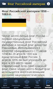 Цари и императоры России- screenshot thumbnail
