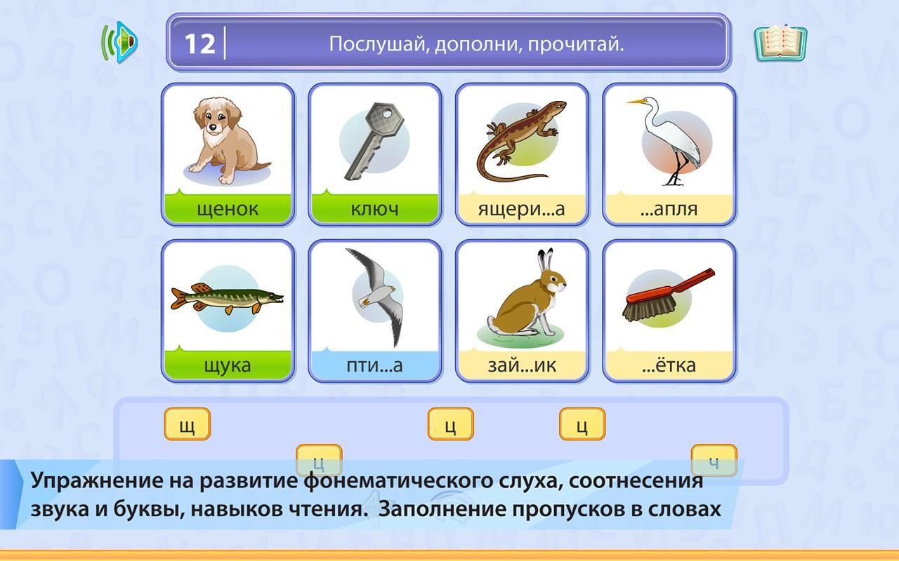 картинка русский язык для детей