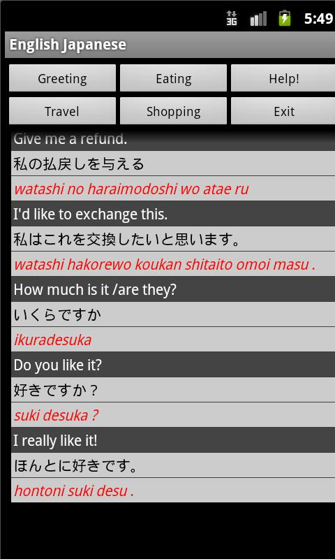 English Japanese Dictionary- screenshot