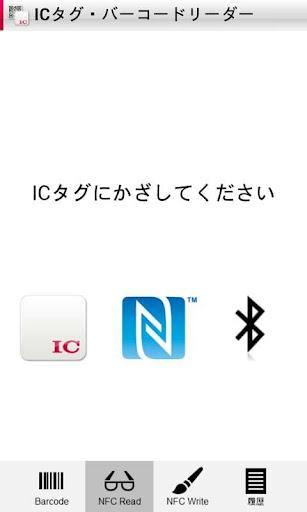 ICタグ・バーコードリーダー