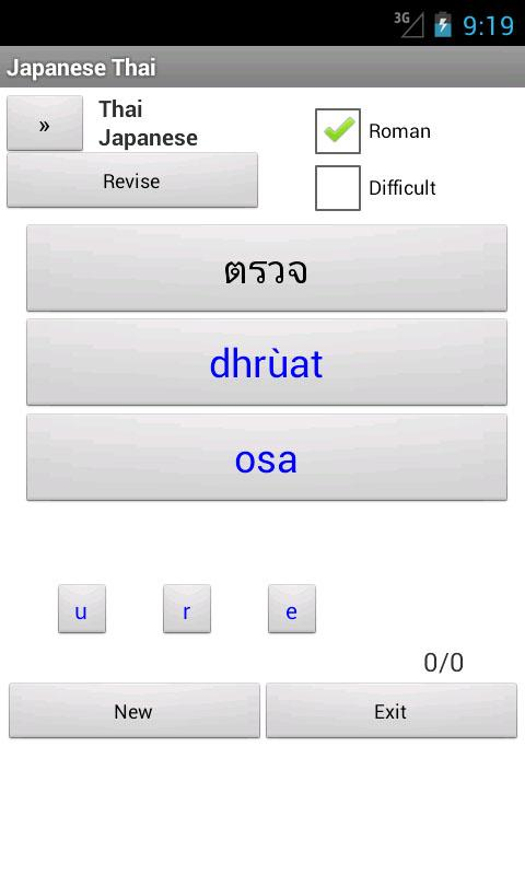 Japanese Thai Dictionary - screenshot