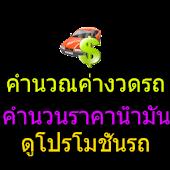 คำนวนผ่อนรถ (โปรโมชั่นรถ)
