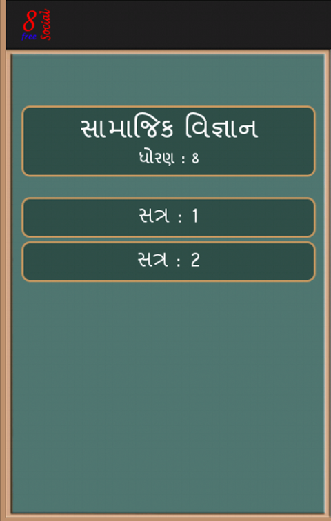 Social Science 8 Gujarati Free - screenshot