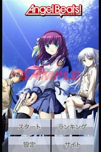 Angel Beats-2(視) - 優美客