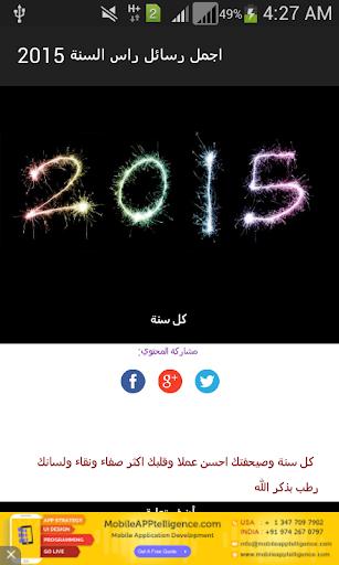 اجمل رسائل راس السنة 2015