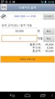 Screenshot of I APPPOS 카드결제기 - 아이앱포스